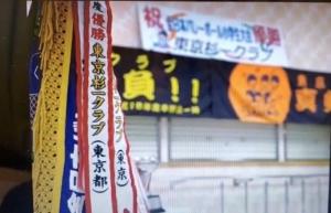 東京杉一クラブ様3