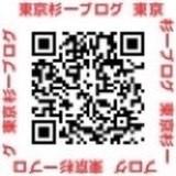 東京杉一クラブ様4
