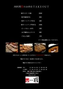 肉料理将1